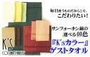 サンホーキン cotton guest towels] fs3gm