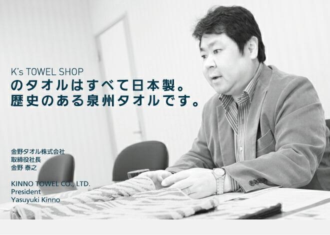 全て日本製