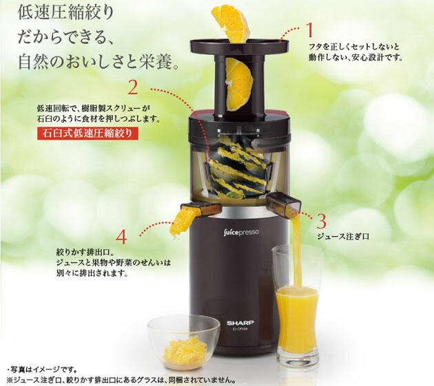 Sharp Slow Juicer Ej C20y Rd : Japan SHARP slow juicer EJ-CP10A low speed compression ...