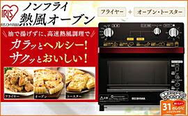アイリスオーヤマ ノンフライ熱風オーブン