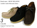 Leather suede Wallaby type moccasin shoes 3 colors SS10P03mar13