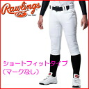 Uniform high power stretch pants short fitting (there is no mark) for Rawlings - Rawlings - baseball  13A-140SFNN