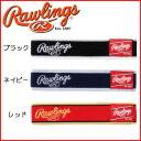 Rawlings - Rawlings - stockings belt 13A -33