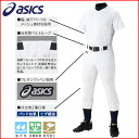 Top and bottom set (side mesh shirt) BAN001 for uniform exercises for Asics - asics - baseball