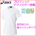 Special price half price! Shirt, side mesh type BAN002 for uniform exercises for Asics - asics - baseball