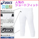 Sale 50% off! ASICS-asics-for baseball uniforms for a practice pants shorts fit type BAN005