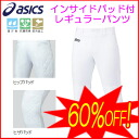 ASICS-asics-for baseball uniforms for a practice pants inside pad with BAN006