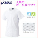 ASICS-asics-shirt for practicing baseball uniforms, all mesh types BAN007