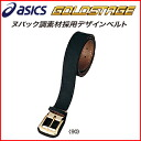 ASICS-asics-baseball belt nubuck belt gold stage ~ GOLDSTAGE ~ BAQ200