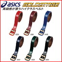 ASICS-asics-baseball belt high belt gold stage ~ GOLDSTAGE ~ BAQ202