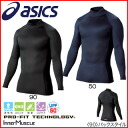 A special price! Asics - asics - tight fit under LS gold stage - GOLDSTAGE - high neck undershirt (long sleeves) BAU001