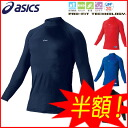 Special price half price! Asics - asics - middle fitting under LS high neck undershirt (long sleeves) BAU300
