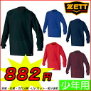 "60% of special price off! Round neck long sleeves undershirt ""deodorization antibacterial impurity function material use BO841J for Z - ZETT - boys-proof"""