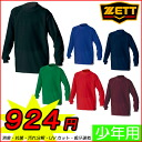 "High neck long sleeves undershirt ""deodorization antibacterial impurity function material use BO847J for Z - ZETT - boys-proof"""