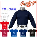 Sale 60% off! Rolling baseball T neck under t-shirt (long sleeve)-all season BRD-91