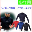 Sale 50% off! Ichiro Suzuki model-ICHIRO MODEL-BRD851 rolling Jr.MIDDLE-FIT under LS for the boy ハイネックアンダー shirt (long sleeve)