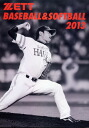Overall 2013 version Z general catalogue - baseball, softball - CZ2013