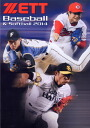 Overall 2014 version Z general catalogue - baseball, softball - CZ2014
