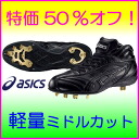 Sale 50% off! ASICS baseball spikes Boulder field トップフィルダー MT GFS-29