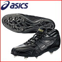 Great deals! ASICS baseball spikes プレスピード MT-WP ~ PRESPEED MT-W ~ middle cut foot instep wide screens GFS204