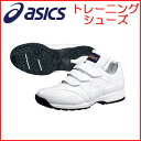 Sale 50% off! ASICS baseball training shoes winland limber spark BT GFT138-0101