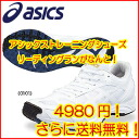 Great deals! ASICS baseball training shoes リーディングラン-LEADNIG RUN-GFT254