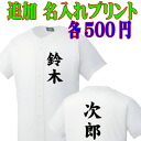 (500 yen) additional marking (name put)-MK500 prints personal name for a practice uniform