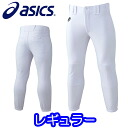 Bargain baseball uniform practice pants ASICs regular type limited model BAA400 (same day shipping-friendly)