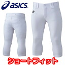 Great deals! ASICS-asics-baseball jerseys for practice pants short fit type for ~ limited edition ~ BAA401