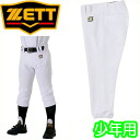 Hot deals! Zed-ZETT-boy baseball uniforms-Mecca Pan light ~ regular pants BU2082P