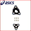 ASICS replacement five teeth plastic cleats (screw type) GSZMM3