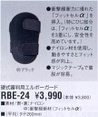 RBE -24 for Rawlings umpire elbow guard hard expressions