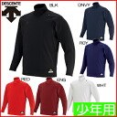 Stretch raising (model in the fall and winter) undershirt JSTD-652 for Descente - Descente - junior high neck long sleeves relaxation FIT shirt boys