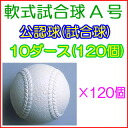 JSBB certified ball game ball rubber-ball baseball A No. 10 dozen set NK-A10
