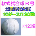 JSBB certified ball game ball rubber-ball baseball B No. 10 dozen set NK-B10