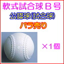 JSBB certified ball game ball Softball Baseball B issue rose up for sale NK-B-BARA