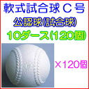 JSBB certified ball game ball rubber-ball baseball C No. 10 dozen set NK-C10
