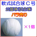 JSBB certified ball game ball Softball Baseball C No. Roses sold NK-C-BARA