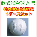 Rubber-ball ball A official approval omission (one dozen sets) NKO-A