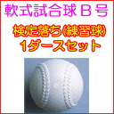 Rubber-ball ball B official approval omission (one dozen sets) NKO-B
