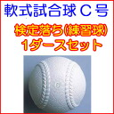 Great deals! Softball ball C No. tests fell (1 dozen set) NKO-C