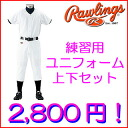 Rolling for baseball uniforms practice upper and lower set (armpit mesh shirt) RU160N
