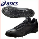 ASICS-asics-baseball spikes ネオリバイブ LT-NEOREVIVE LT ~ new light fixture embedded Saul SFS101