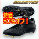 Special price half price! Spikes gold stage speed technical center QT2 - GOLD STAGE SPEED TECH QT2 ... lightest quarter cut SFST-3 for Asics baseball