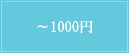〜1000