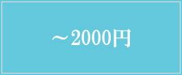 〜2000