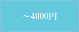 〜4000