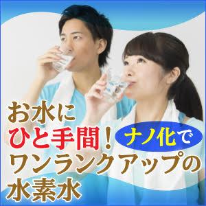 高濃度ナノ水素水,美味しい,まろやか