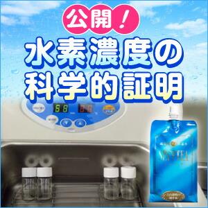 水素水,長持ち,特許製法