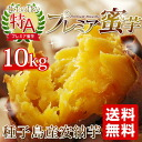 \ shipment start ★ direct marketing special price! / Anno potato (highest sweetness more than certification product ★ sugar content 40 degrees of a lot of sweet potato ⇒ honey ★ homes where I pass for higher-grade special Anno potato ★ sugar content exam